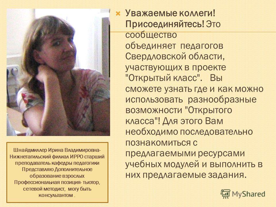 Уважаемые коллеги! Присоединяйтесь! Это сообщество объединяет педагогов Свердловской области, участвующих в проекте