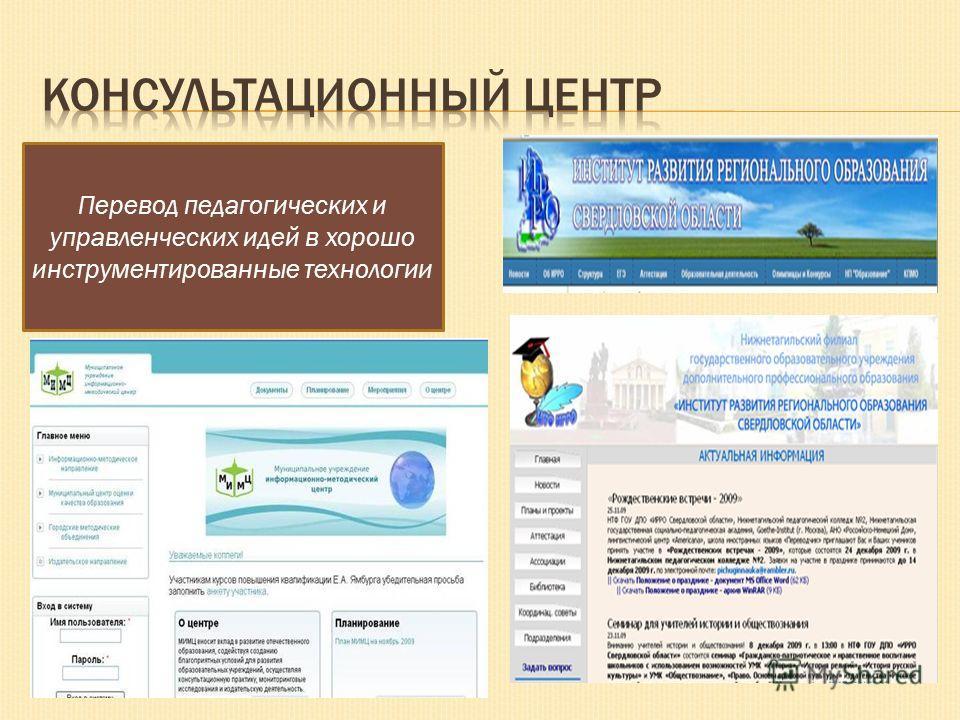 Перевод педагогических и управленческих идей в хорошо инструментированные технологии