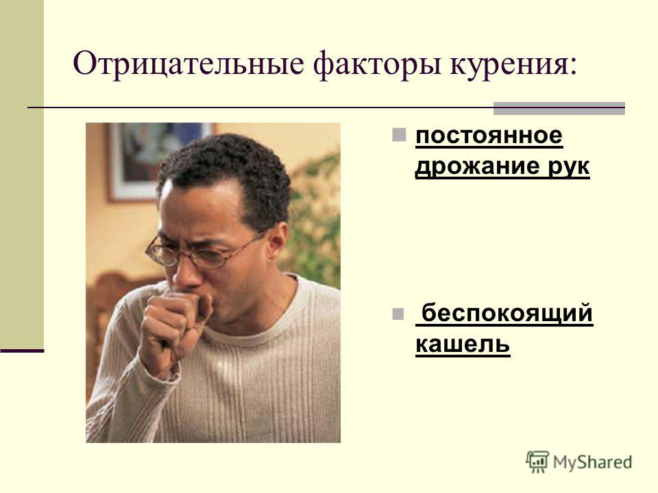 Отрицательные факторы курения: постоянное дрожание рук беспокоящий кашель