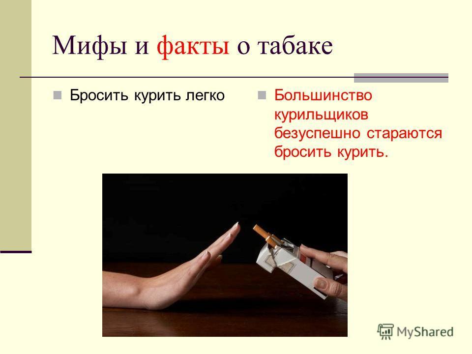 Мифы и факты о табаке Бросить курить легко Большинство курильщиков безуспешно стараются бросить курить.