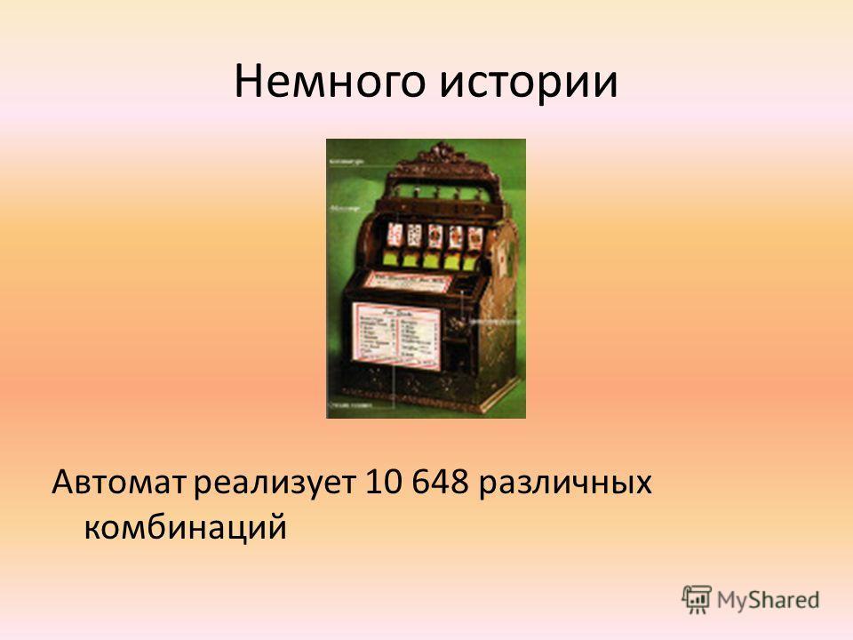 Немного истории Автомат реализует 10 648 различных комбинаций