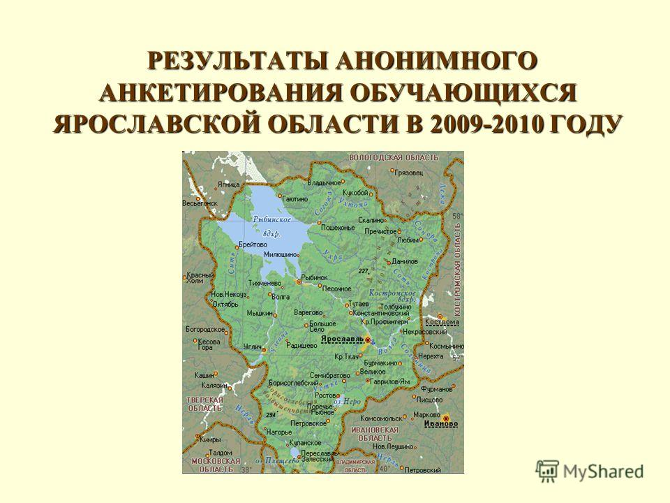 РЕЗУЛЬТАТЫ АНОНИМНОГО АНКЕТИРОВАНИЯ ОБУЧАЮЩИХСЯ ЯРОСЛАВСКОЙ ОБЛАСТИ В 2009-2010 ГОДУ