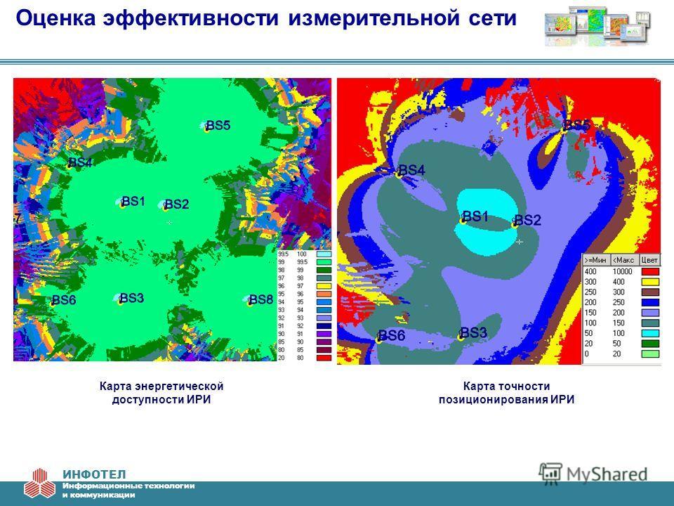 ИНФОТЕЛ Информационные технологии и коммуникации Оценка эффективности измерительной сети Карта энергетической доступности ИРИ Карта точности позиционирования ИРИ