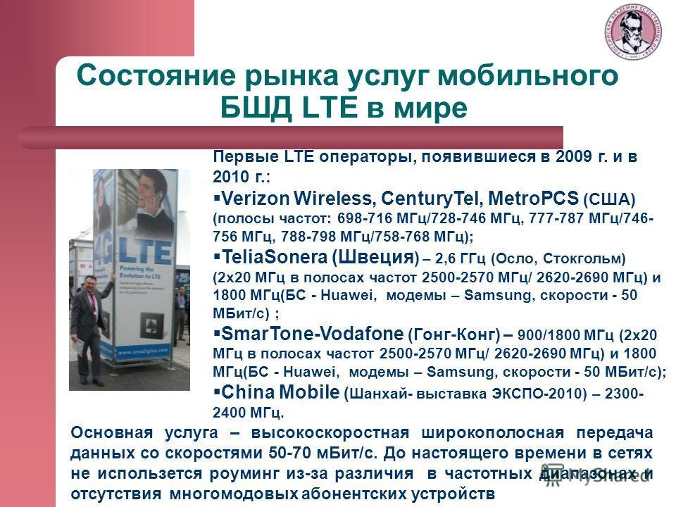 Состояние рынка услуг мобильного БШД LTE в мире Первые LTE операторы, появившиеся в 2009 г. и в 2010 г.: Verizon Wireless, CenturyTel, MetroPCS (США) (полосы частот: 698-716 МГц/728-746 МГц, 777-787 МГц/746- 756 МГц, 788-798 МГц/758-768 МГц); TeliaSo