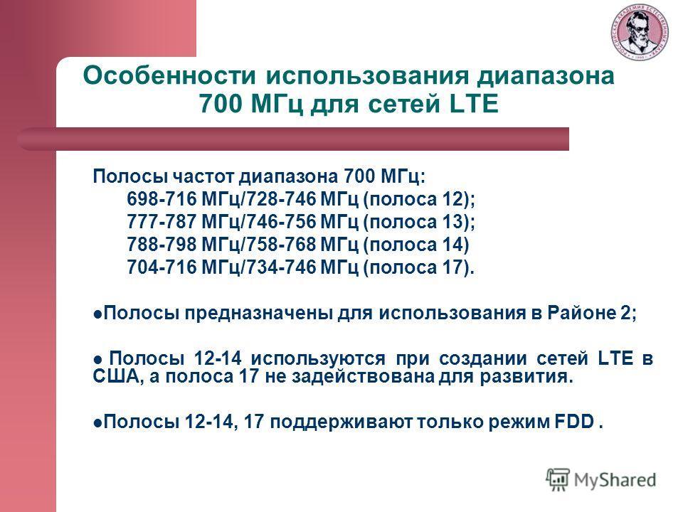 Особенности использования диапазона 700 МГц для сетей LTE Полосы частот диапазона 700 МГц: 698-716 МГц/728-746 МГц (полоса 12); 777-787 МГц/746-756 МГц (полоса 13); 788-798 МГц/758-768 МГц (полоса 14) 704-716 МГц/734-746 МГц (полоса 17). Полосы предн