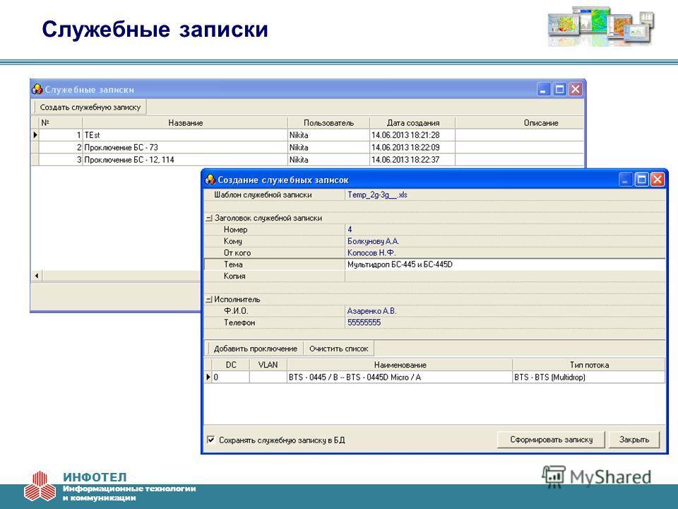 ИНФОТЕЛ Информационные технологии и коммуникации Служебные записки