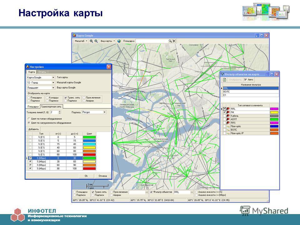 ИНФОТЕЛ Информационные технологии и коммуникации Настройка карты