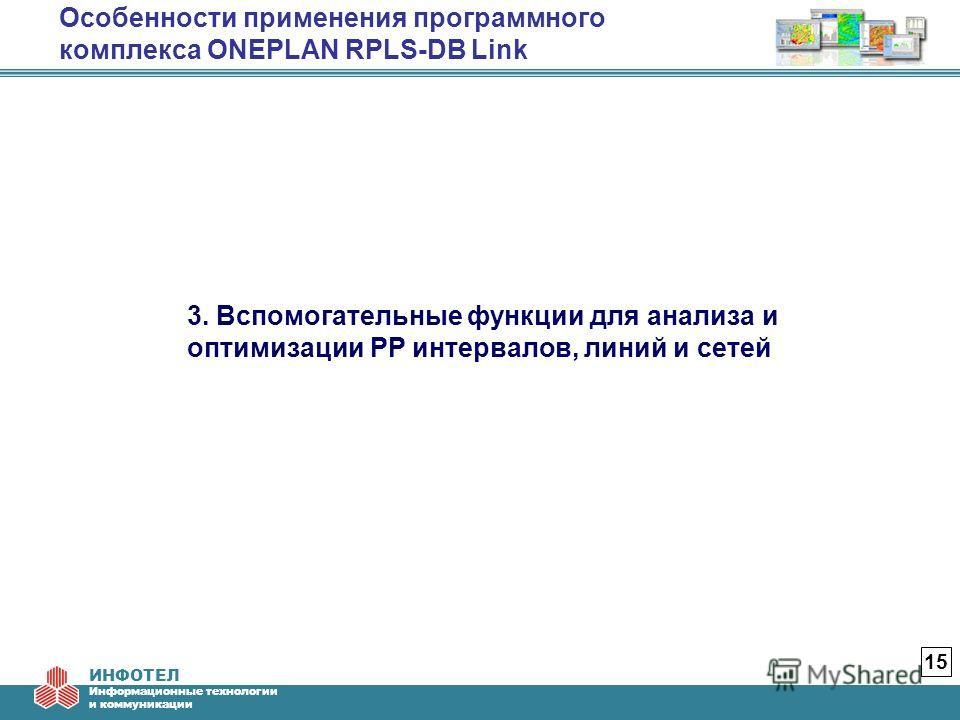 ИНФОТЕЛ Информационные технологии и коммуникации Особенности применения программного комплекса ONEPLAN RPLS-DB Link 15 3. Вспомогательные функции для анализа и оптимизации РР интервалов, линий и сетей