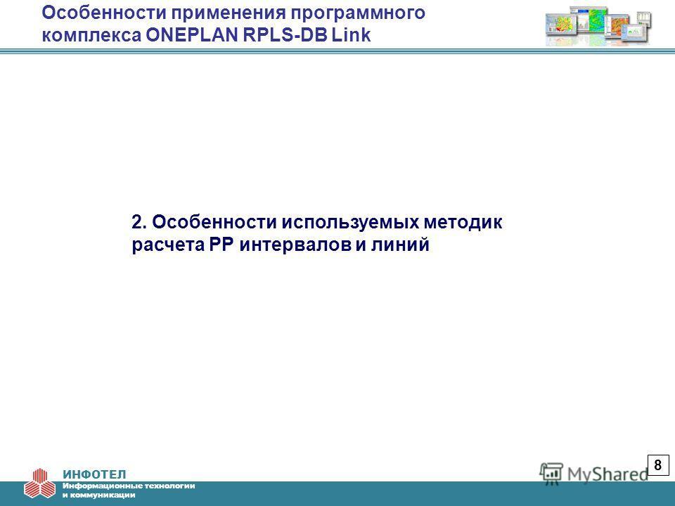 ИНФОТЕЛ Информационные технологии и коммуникации Особенности применения программного комплекса ONEPLAN RPLS-DB Link 8 2. Особенности используемых методик расчета РР интервалов и линий