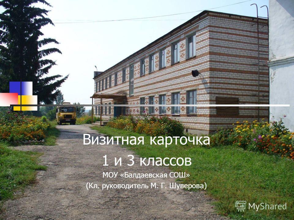 Визитная карточка 1 и 3 классов МОУ «Балдаевская СОШ» (Кл. руководитель М. Г. Шуверова)