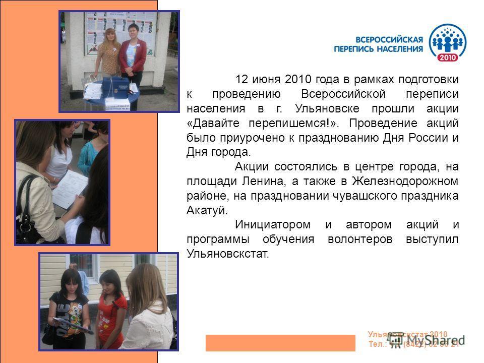 Ульяновскстат 2010 Тел.: + 7 (8422) 32 33 21 12 июня 2010 года в рамках подготовки к проведению Всероссийской переписи населения в г. Ульяновске прошли акции «Давайте перепишемся!». Проведение акций было приурочено к празднованию Дня России и Дня гор