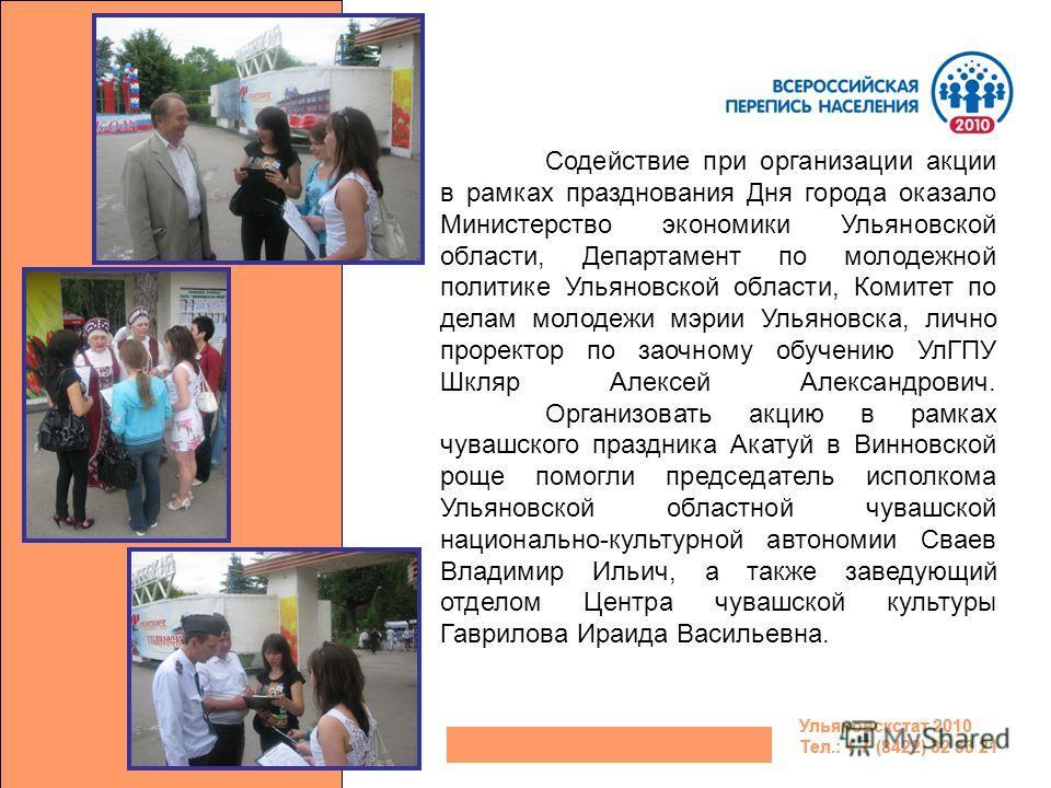 Ульяновскстат 2010 Тел.: + 7 (8422) 32 33 21 Содействие при организации акции в рамках празднования Дня города оказало Министерство экономики Ульяновской области, Департамент по молодежной политике Ульяновской области, Комитет по делам молодежи мэрии