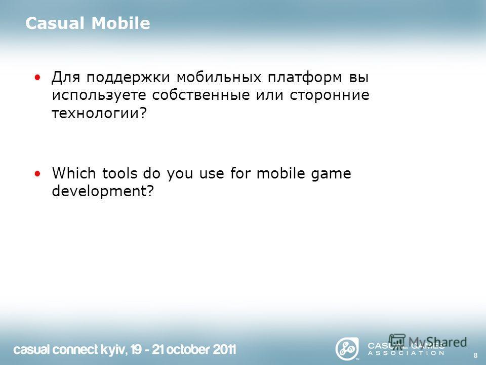 8 Casual Mobile Для поддержки мобильных платформ вы используете собственные или сторонние технологии? Which tools do you use for mobile game development?