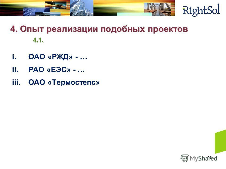10 4. Опыт реализации подобных проектов 4.1. i.ОАО «РЖД» - … ii.РАО «ЕЭС» - … iii.ОАО «Термостепс»