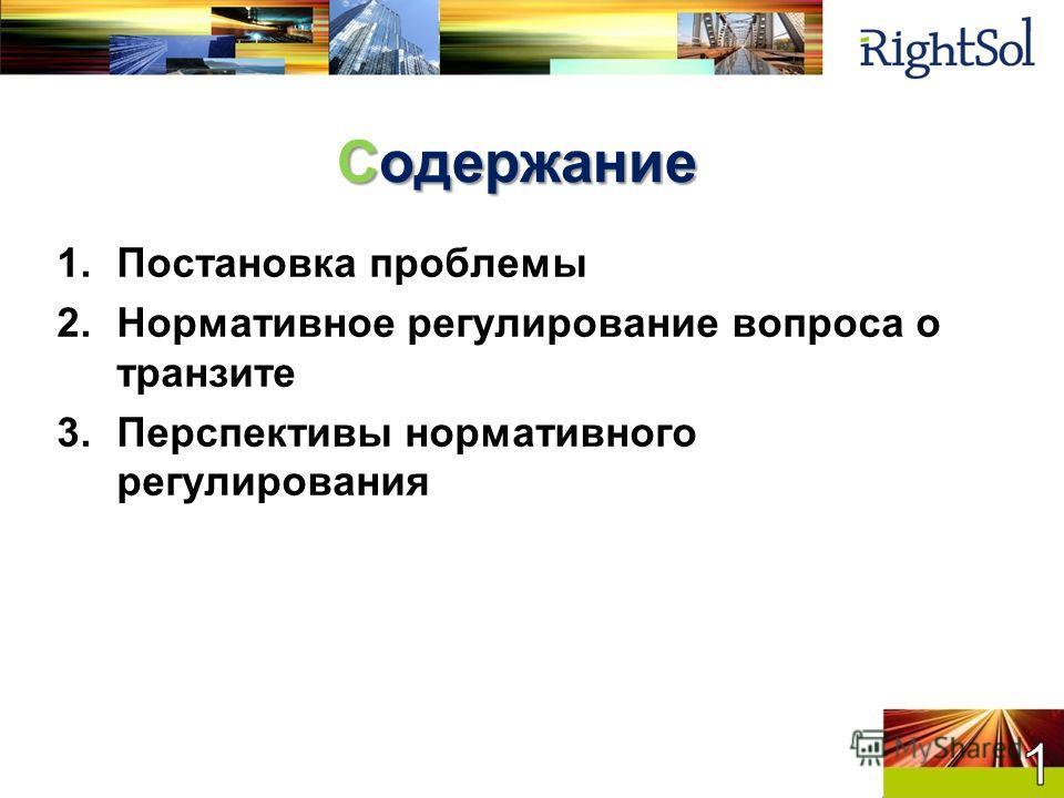 Содержание 1.Постановка проблемы 2.Нормативное регулирование вопроса о транзите 3.Перспективы нормативного регулирования
