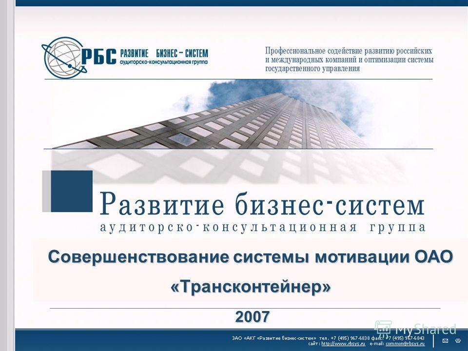 Совершенствование системы мотивации ОАО «Трансконтейнер» 2007