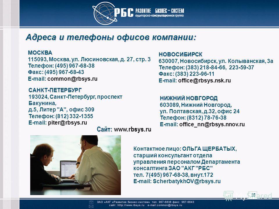 25 Сайт: Сайт: www.rbsys.ru Адреса и телефоны офисов компании: МОСКВА 115093, Москва, ул. Люсиновская, д. 27, стр. 3 Телефон: (495) 967-68-38 Факс: (495) 967-68-43 E-mail: common@rbsys.ru САНКТ-ПЕТЕРБУРГ 193024, Санкт-Петербург, проспект Бакунина, д.