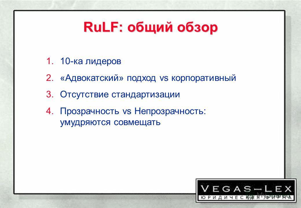RuLF: общий обзор 1.10-ка лидеров 2.«Адвокатский» подход vs корпоративный 3.Отсутствие стандартизации 4.Прозрачность vs Непрозрачность: умудряются совмещать