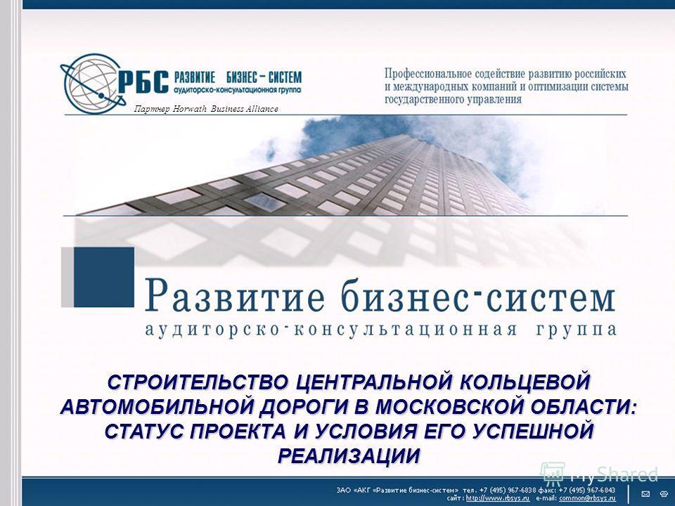 Партнер Horwath Business Alliance СТРОИТЕЛЬСТВО ЦЕНТРАЛЬНОЙ КОЛЬЦЕВОЙ АВТОМОБИЛЬНОЙ ДОРОГИ В МОСКОВСКОЙ ОБЛАСТИ: СТАТУС ПРОЕКТА И УСЛОВИЯ ЕГО УСПЕШНОЙ РЕАЛИЗАЦИИ