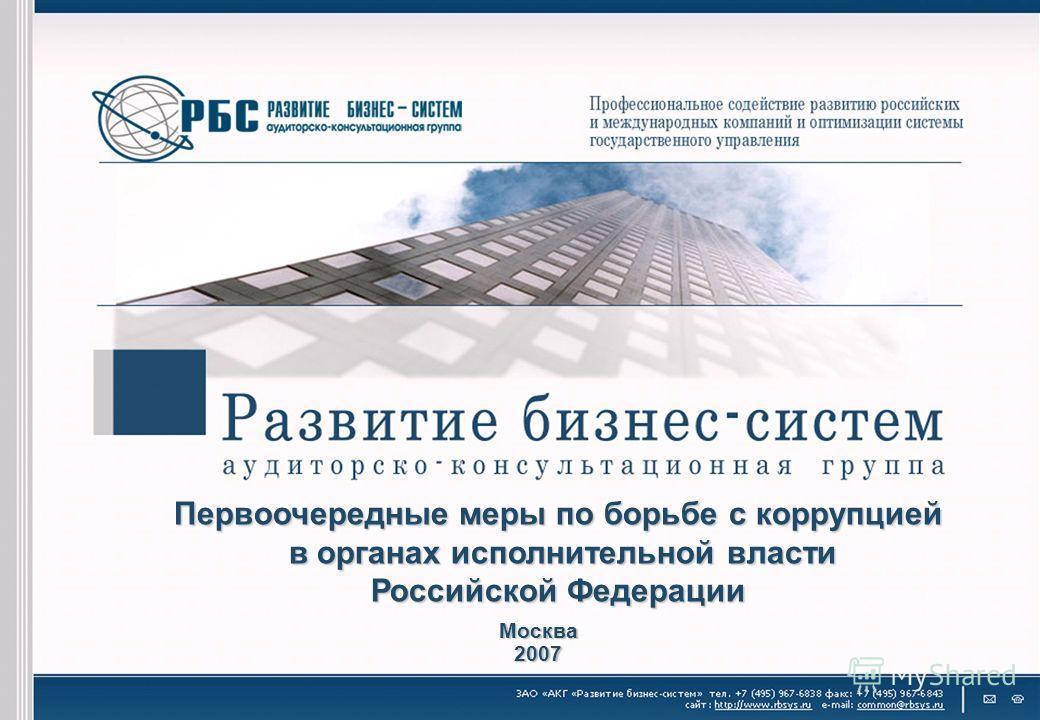 Первоочередные меры по борьбе с коррупцией в органах исполнительной власти в органах исполнительной власти Российской Федерации 2007Москва