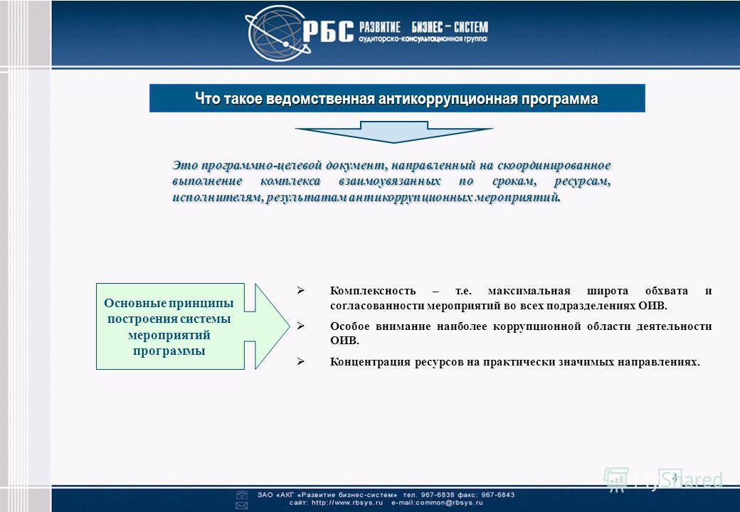 4 Что такое ведомственная антикоррупционная программа Это программно-целевой документ, направленный на скоординированное выполнение комплекса взаимоувязанных по срокам, ресурсам, исполнителям, результатам антикоррупционных мероприятий. Основные принц