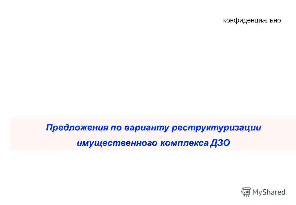 Предложения по варианту реструктуризации имущественного комплекса ДЗО конфиденциально