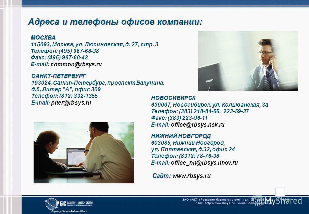 5 Партнер Horwath Business Alliance Сайт: Сайт: www.rbsys.ru Адреса и телефоны офисов компании: МОСКВА 115093, Москва, ул. Люсиновская, д. 27, стр. 3 Телефон: (495) 967-68-38 Факс: (495) 967-68-43 E-mail: common@rbsys.ru САНКТ-ПЕТЕРБУРГ 193024, Санкт