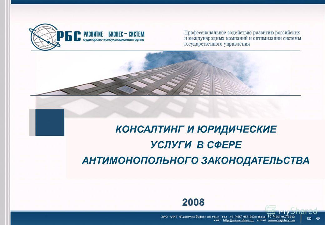 КОНСАЛТИНГ И ЮРИДИЧЕСКИЕ УСЛУГИ В СФЕРЕ АНТИМОНОПОЛЬНОГО ЗАКОНОДАТЕЛЬСТВА 2008