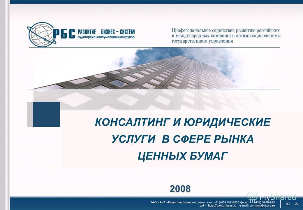 КОНСАЛТИНГ И ЮРИДИЧЕСКИЕ УСЛУГИ В СФЕРЕ РЫНКА ЦЕННЫХ БУМАГ 2008