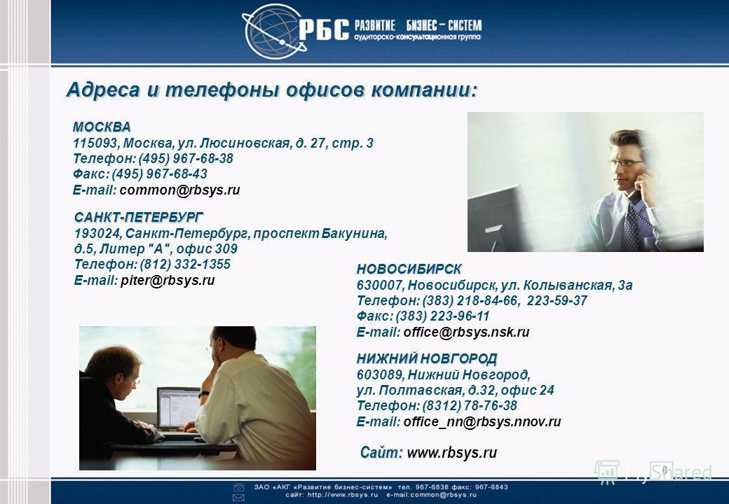 6 Сайт: Сайт: www.rbsys.ru Адреса и телефоны офисов компании: МОСКВА 115093, Москва, ул. Люсиновская, д. 27, стр. 3 Телефон: (495) 967-68-38 Факс: (495) 967-68-43 E-mail: common@rbsys.ru САНКТ-ПЕТЕРБУРГ 193024, Санкт-Петербург, проспект Бакунина, д.5