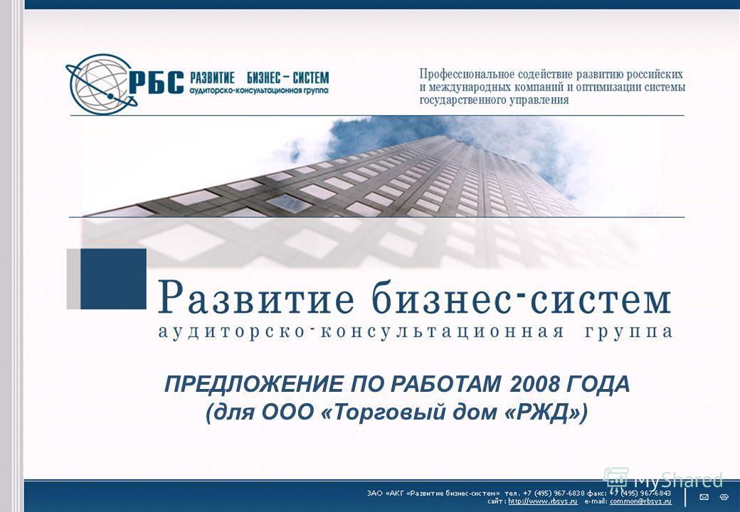 ПРЕДЛОЖЕНИЕ ПО РАБОТАМ 2008 ГОДА (для ООО «Торговый дом «РЖД»)