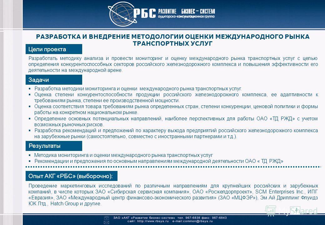4 Цели проекта Разработать методику анализа и провести мониторинг и оценку международного рынка транспортных услуг с целью определения конкурентоспособных секторов российского железнодорожного комплекса и повышения эффективности его деятельности на м