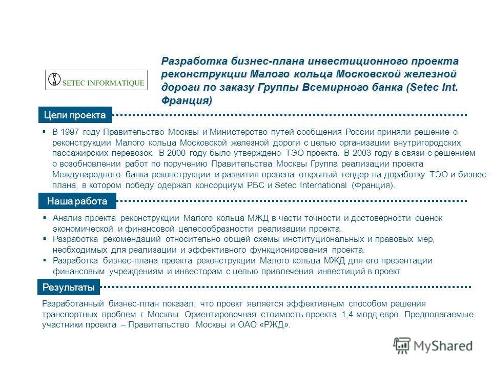 Малого кольца Московской