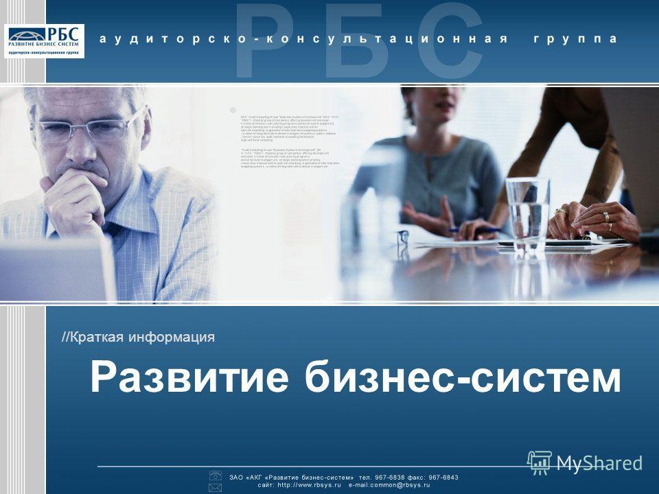 Развитие бизнес-систем //Краткая информация