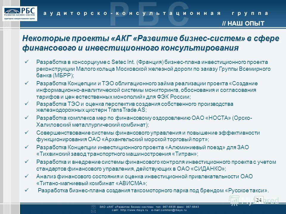 инвестиционный проект оао джанкойский консервный завод