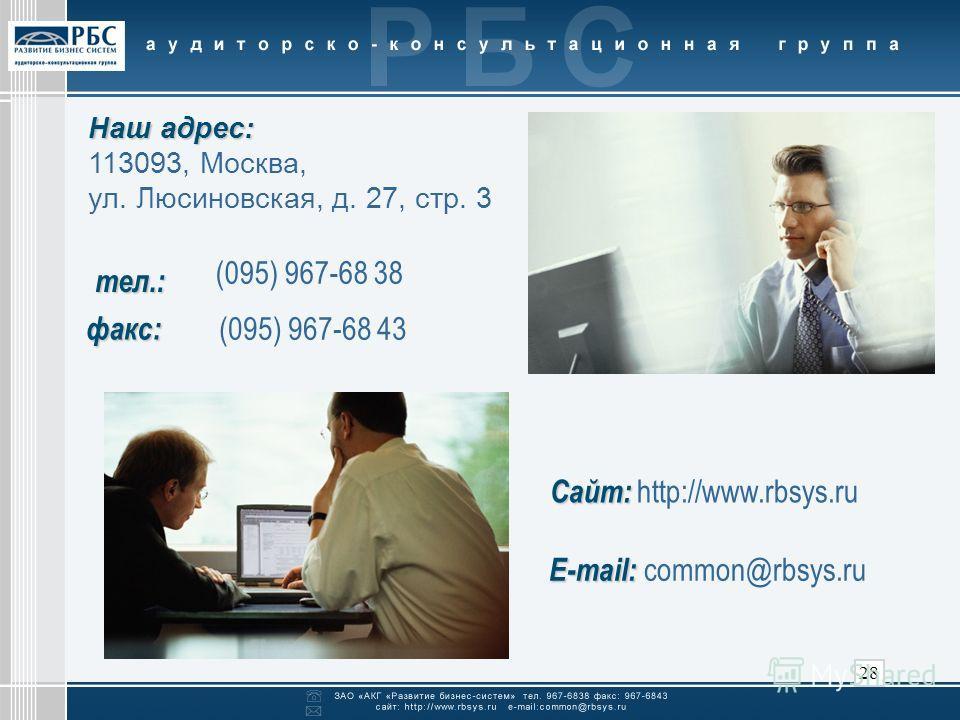 28 тел.: факс: (095) 967-68 38 (095) 967-68 43 Сайт: Сайт: http://www.rbsys.ru E-mail: E-mail: common@rbsys.ru Наш адрес: 113093, Москва, ул. Люсиновская, д. 27, стр. 3