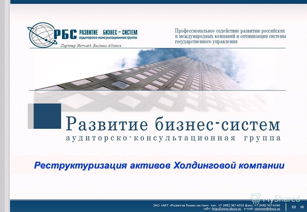 Партнер Horwath Business Alliance Реструктуризация активов Холдинговой компании