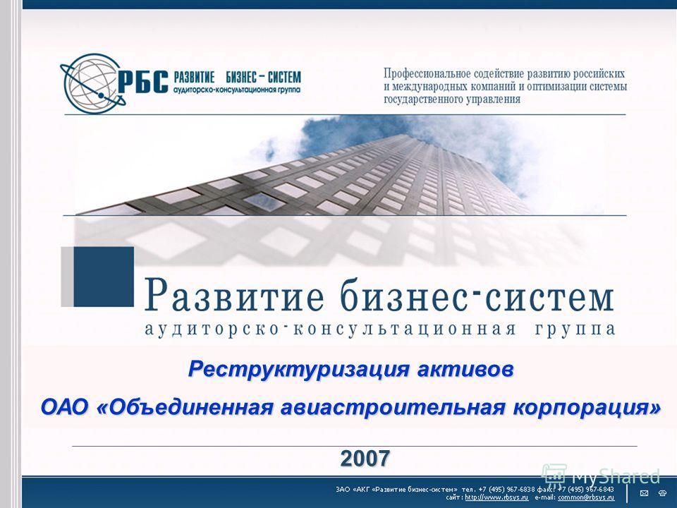 Реструктуризация активов ОАО «Объединенная авиастроительная корпорация» 2007
