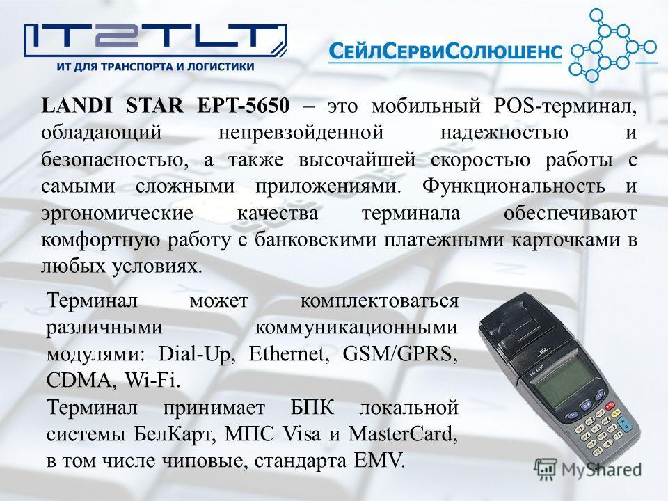 LANDI STAR EPT-5650 – это мобильный POS-терминал, обладающий непревзойденной надежностью и безопасностью, а также высочайшей скоростью работы с самыми сложными приложениями. Функциональность и эргономические качества терминала обеспечивают комфортную