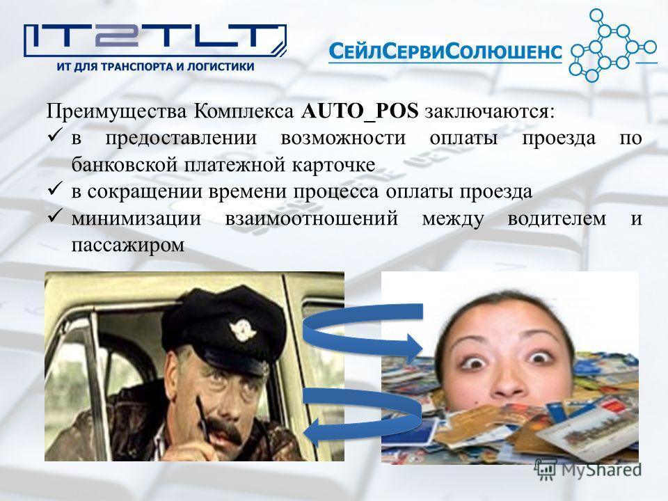 Преимущества Комплекса AUTO_POS заключаются: в предоставлении возможности оплаты проезда по банковской платежной карточке в сокращении времени процесса оплаты проезда минимизации взаимоотношений между водителем и пассажиром