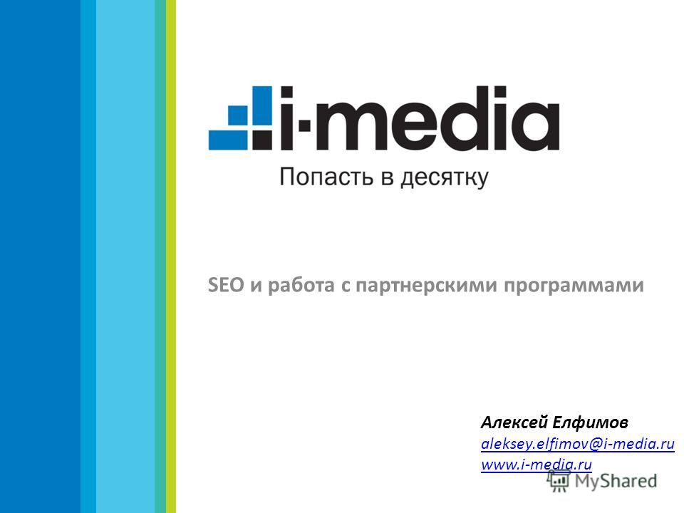 SEO и работа с партнерскими программами Алексей Елфимов aleksey.elfimov@i-media.ru www.i-media.ru