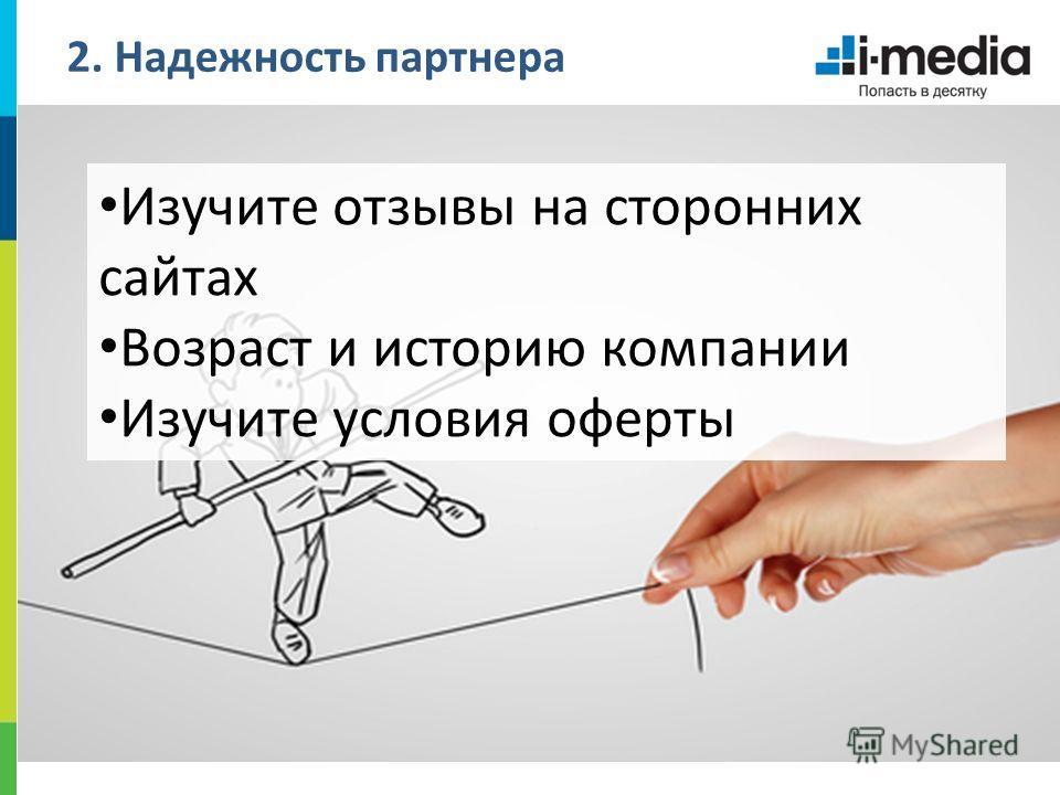 2. Надежность партнера Изучите отзывы на сторонних сайтах Возраст и историю компании Изучите условия оферты