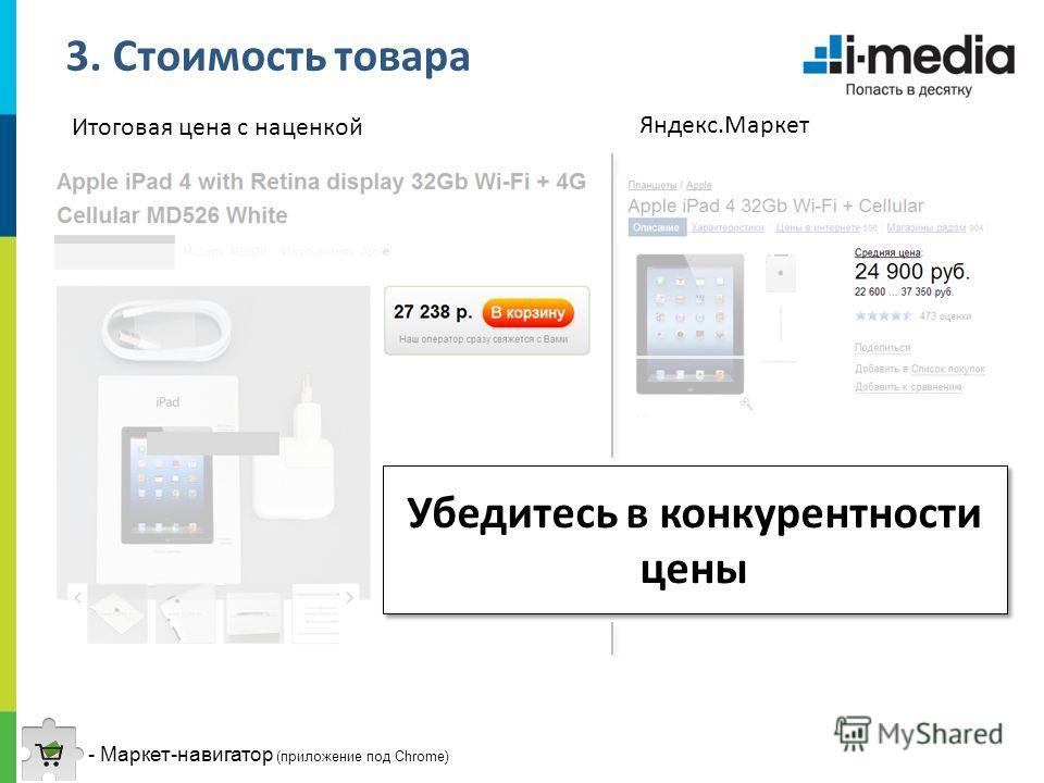 3. Стоимость товара Итоговая цена с наценкой Яндекс.Маркет Убедитесь в конкурентности цены Убедитесь в конкурентности цены - Маркет-навигатор (приложение под Chrome)