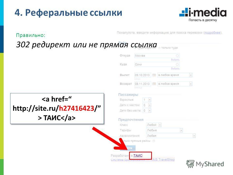 4. Реферальные ссылки  ТАИС  ТАИС Правильно: 302 редирект или не прямая ссылка