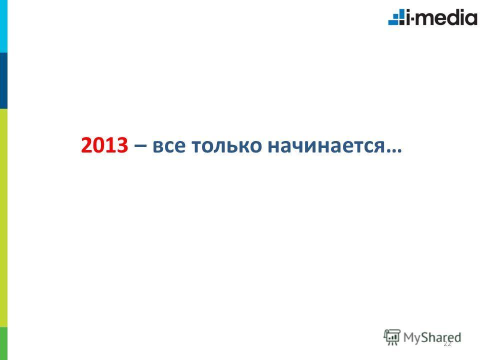 22 2013 – все только начинается…