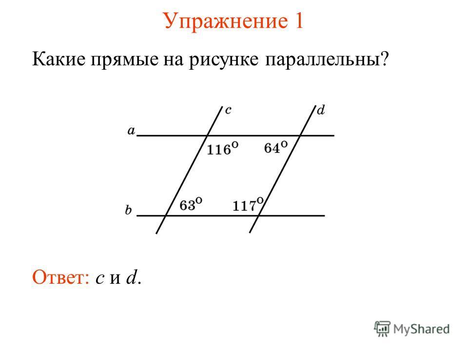 Упражнение 1 Какие прямые на рисунке параллельны? Ответ: c и d.