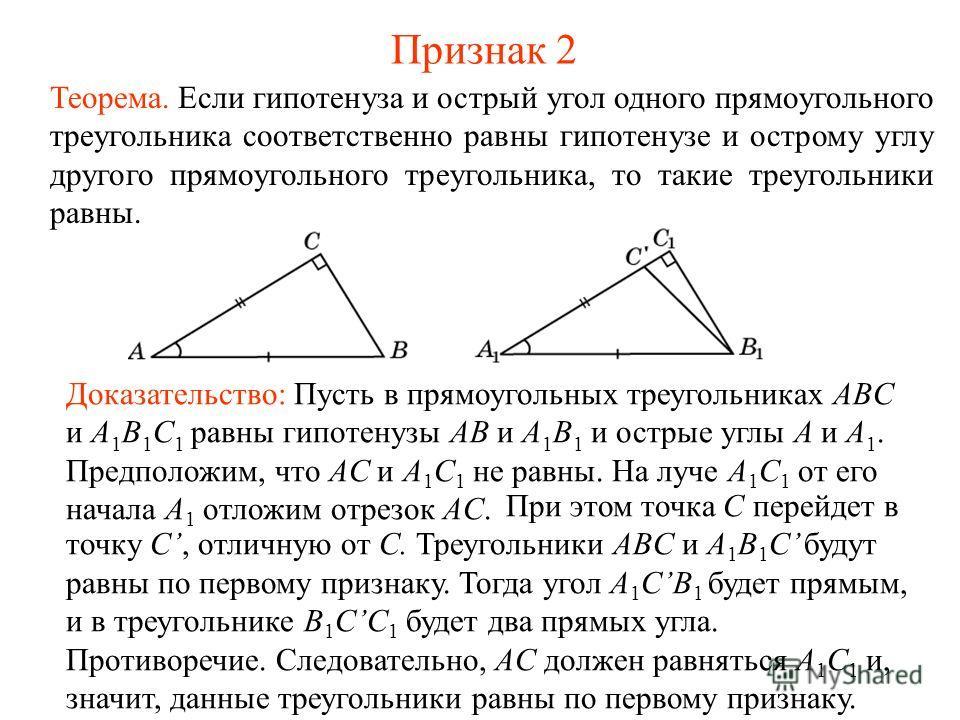 Признак 2 Теорема. Если гипотенуза и острый угол одного прямоугольного треугольника соответственно равны гипотенузе и острому углу другого прямоугольного треугольника, то такие треугольники равны. Доказательство: Пусть в прямоугольных треугольниках A