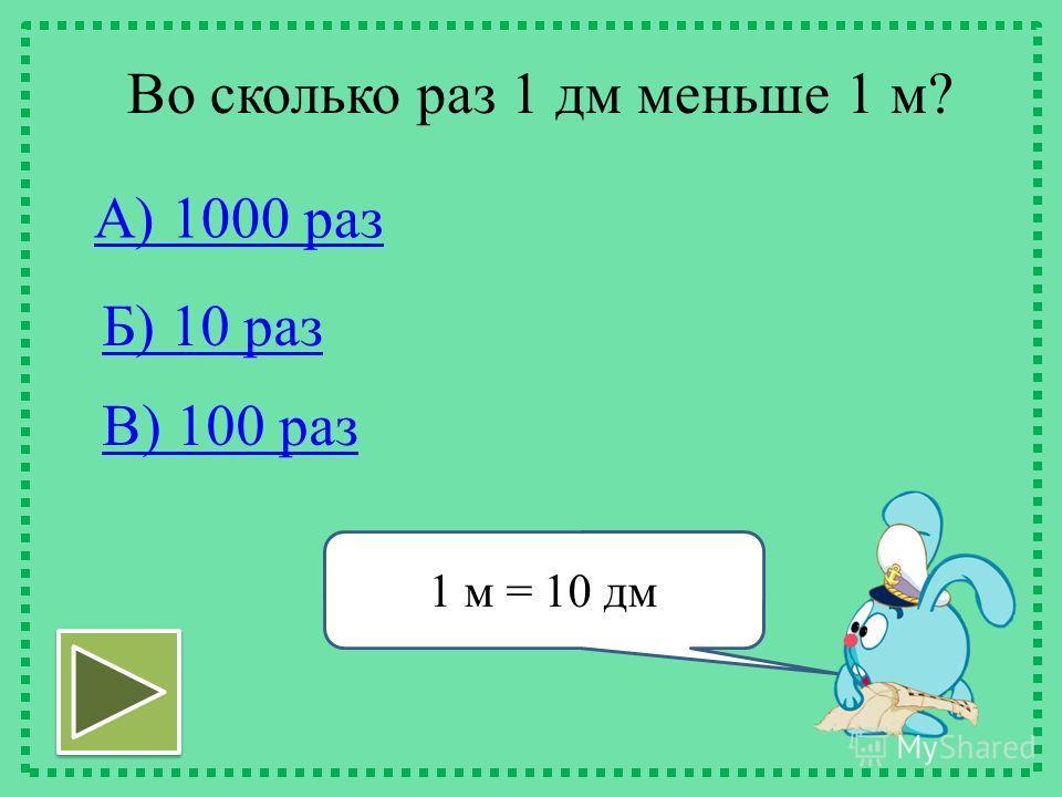 Сколько миллиметров в 1 см? А) 10 мм Б) 100 мм В) 1000 мм