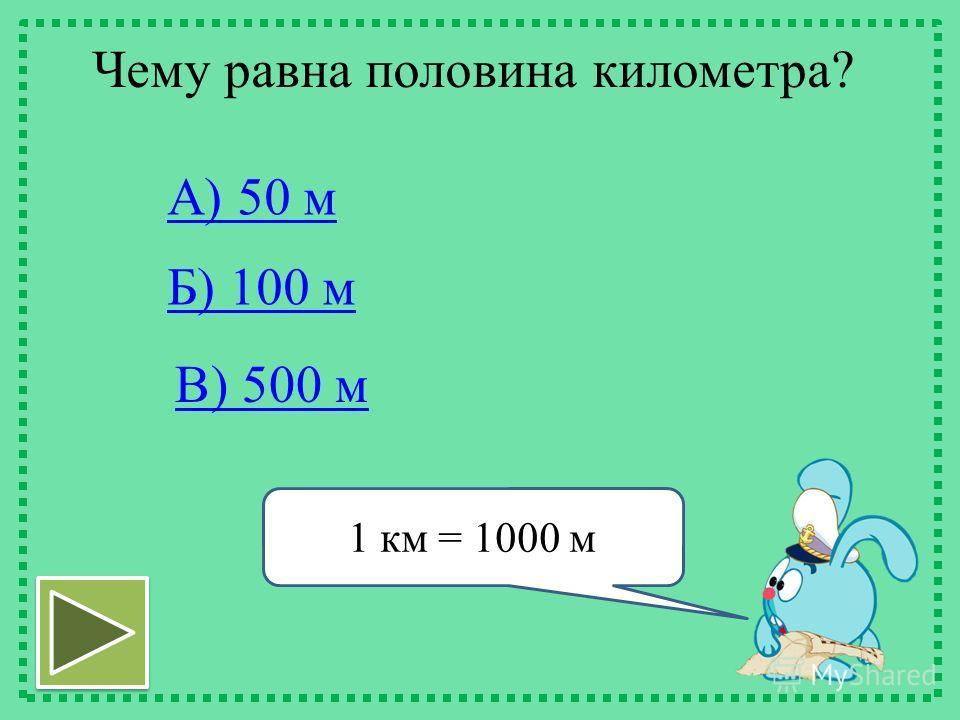 Во сколько раз 1 дм больше 1 см? А) 100 раз Б) 1000 раз В) 10 раз 1 дм = 10 см