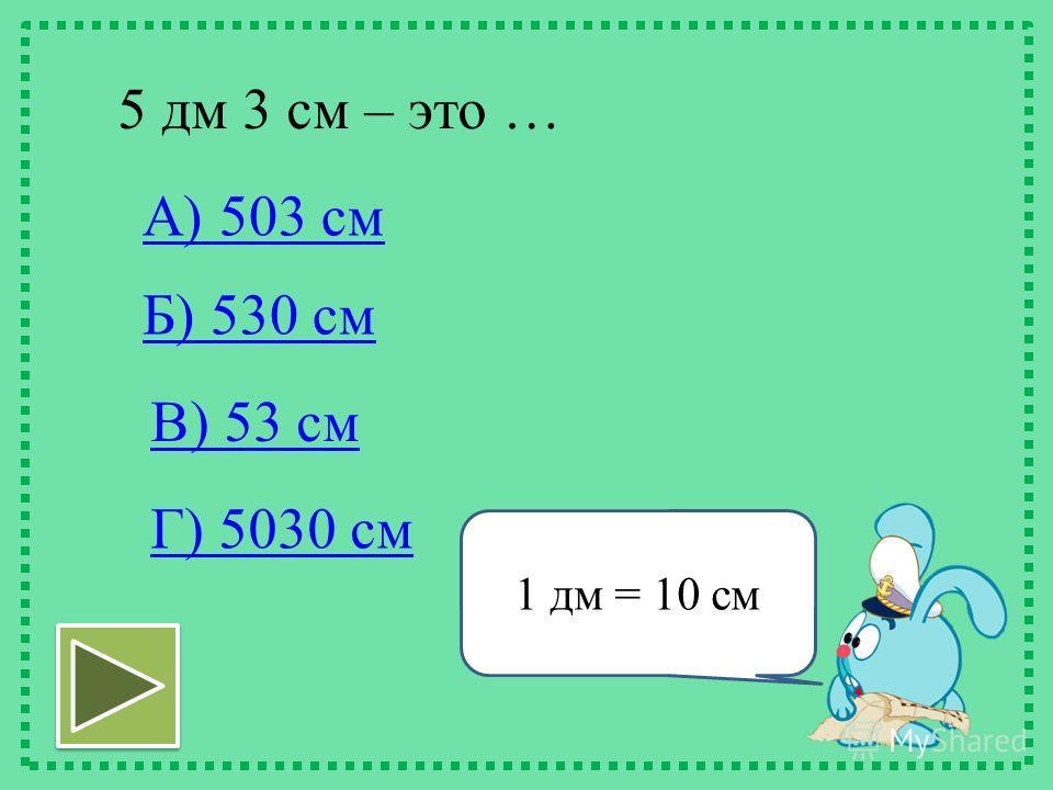 Чему равна половина километра? А) 50 м Б) 100 м В) 500 м 1 км = 1000 м